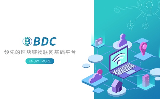 区块链+边缘计算 BDC百逹币开创物联网新未来