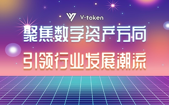 vtoken的隐私计算与区块链结合能否促进数字资产市场化体系构建?