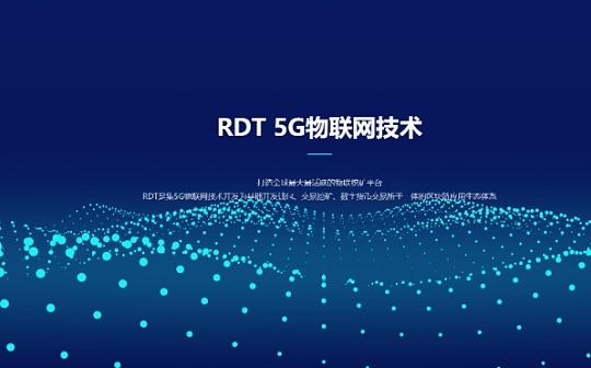 RDT热点:奇点继FDF焦点之后  又一匹黑马横空出世
