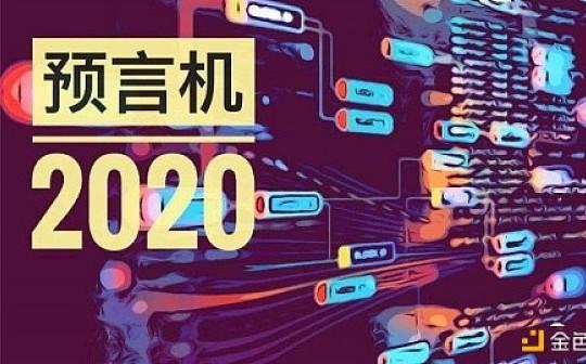 预言机LINK、NEST涨幅超600% , DeFi市值破100亿美元 !