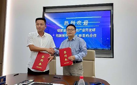 火链最新动态   火链教育与福建省东南科技产业开发研究院达成合作
