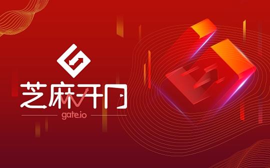 逐浪创新竞技安全  Gate.io如何扫除中心化交易所疑云?