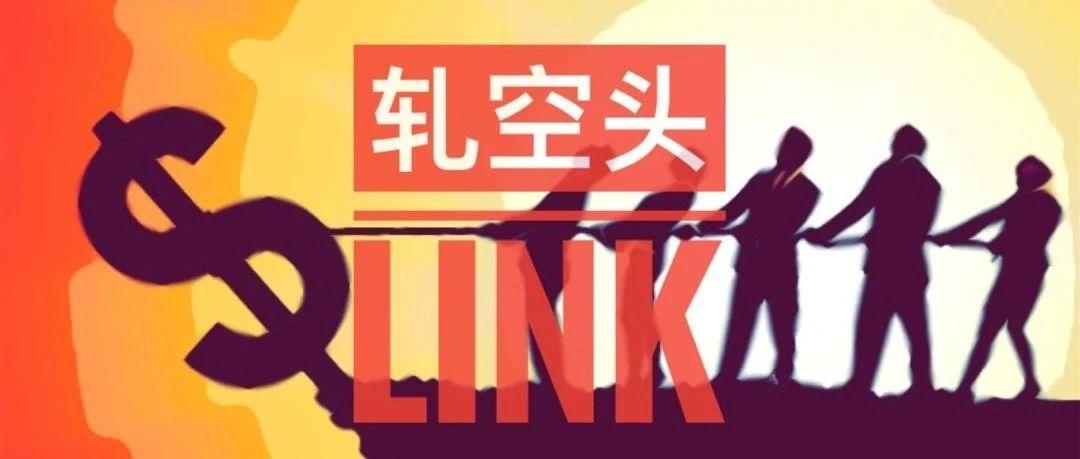 轧空头LINK暴涨 暴涨之后会暴跌么?