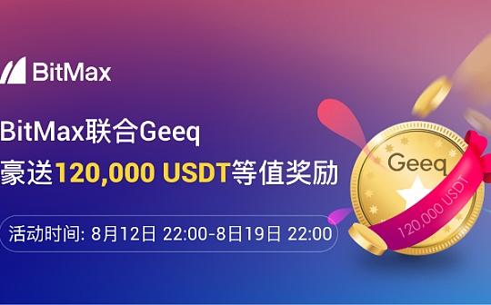 BitMax联合Geeq豪送120,000 USDT等值奖励
