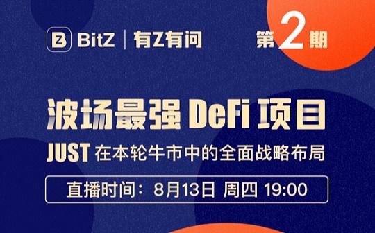BitZ有Z有问 AMA:波场最强DeFi——JUST在本轮牛市中的全面战略布局