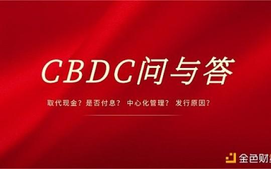 央行数字货币CBDC问与答