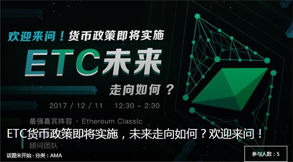 ETC未来发展大讨论内容汇总!涉及ETC货币政策、物联网、矿工、应用开发等问题  part 1