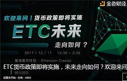 ETC未来发展大讨论,欢迎大家参与