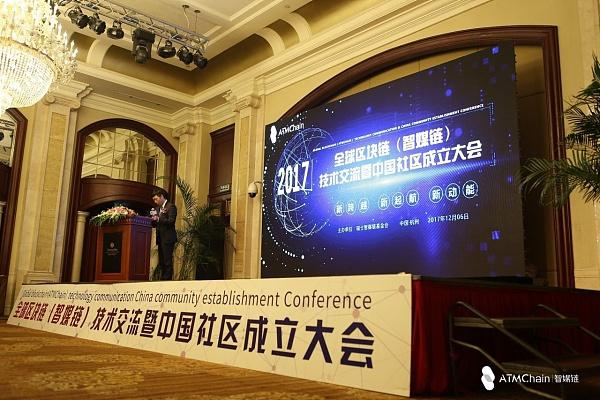 (智媒链基金会主办的智媒链中国社区成立大会现场 图片来源:金色财经、智媒链)
