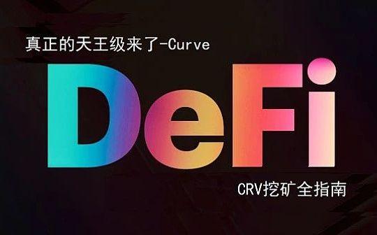 速挖Curve头矿 CRV极速版教程