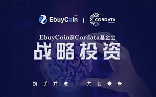 EbuyCoin获Cordata基金会战略投资  聚力推动跨链发展