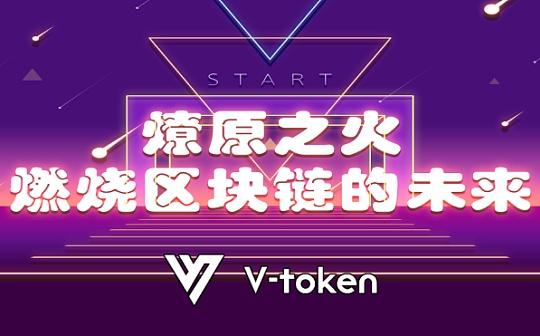 安全、高效、可信,Vtoken想做的不是一个机制链接,而是一个价值通道