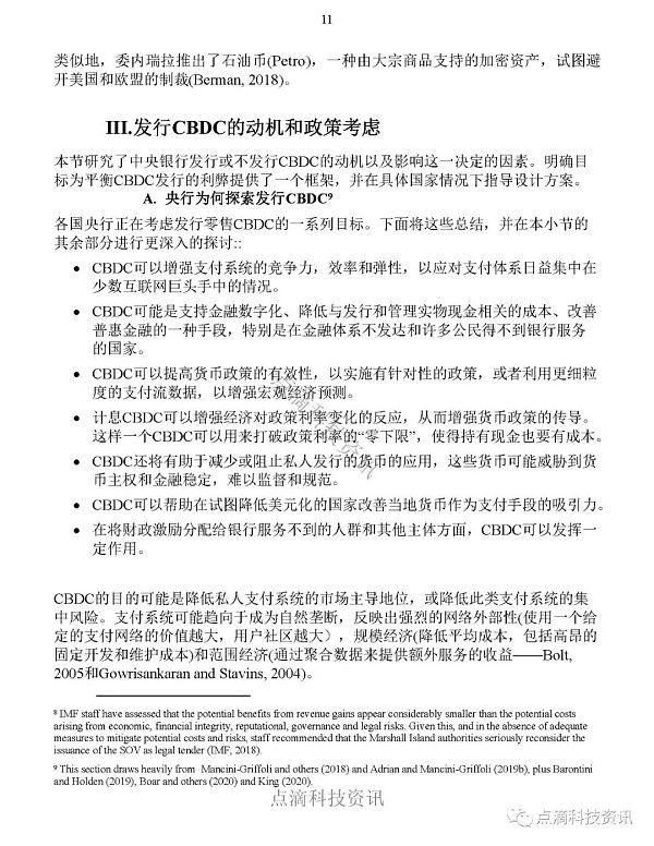 """投票 北京首台区块链政务终端亮相 一键""""拉取""""链上数据"""