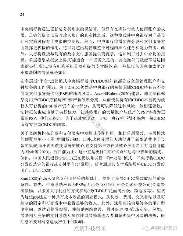 肖亚庆出席数字贸易发展趋势和前沿高峰论坛并致辞