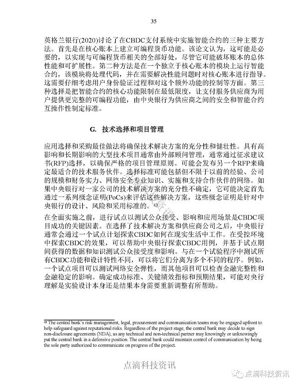 以太坊 越挖越少_投票 中国社科院金融所杨涛:厘清我国数字货币发展前景