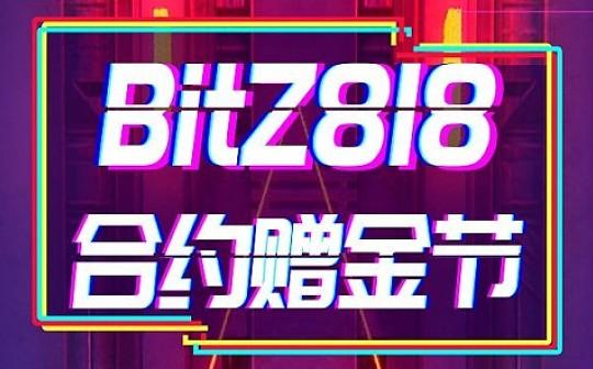 BitZ推出无限免费领赠金活动 合约锦鲤再抽 1BTC