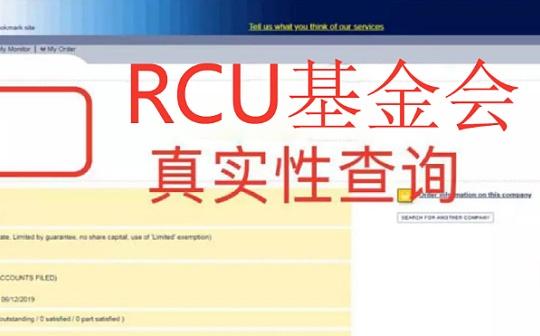 RCU财富生态