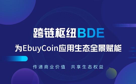 嫁接Cordata大数据生态  跨链通证BDE为EbuyCoin全景应用生态赋能