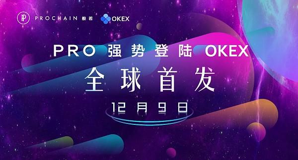 数字资产PRO将于12月9日强势登陆OKEX交易所