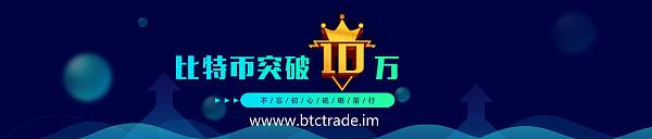 闪电比特币(LBTC)交易即将上线BtcTrade国际站!