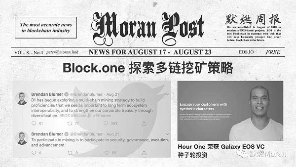 "《【EOS币资讯】Block.one ""破圈"" 当矿工 探索多链生态》"