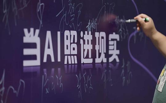 杭州AI论坛  两大视角解读人工智能  岂止于技术