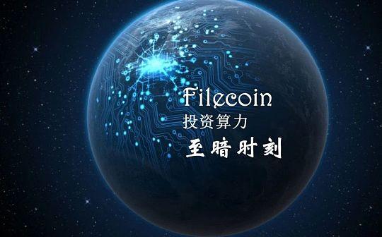 Filecoin主网9月将启动 但现在是购买Filecoin矿机的至暗时刻