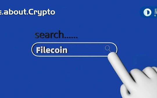 七夕这个早上 全都用来挖Filecoin了