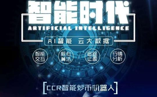 全自动比特币炒币CCR机器人智能交易