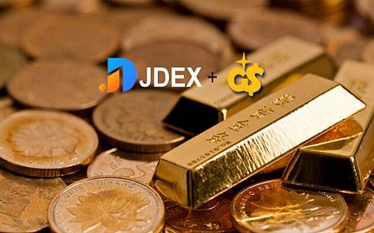 重磅消息:JDEx即将开启GMT数字黄金生态币种子轮申购
