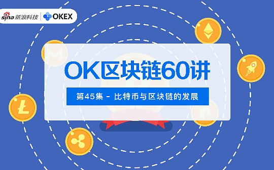 OK区块链60讲 | 第45集:比特币与区块链的发展