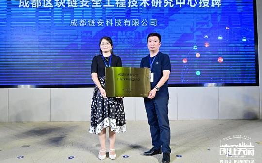 全国首个『区块链安全工程技术研究中心』在成都正式揭牌 成都链安接受表彰