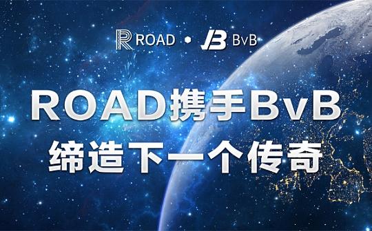 ROAD携手BvB缔造下一个传奇