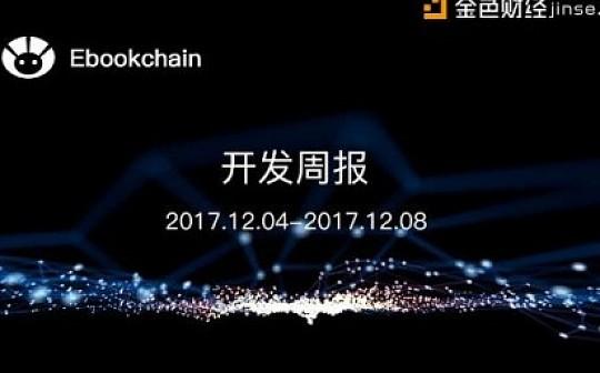 亿书Ebookchain开发周报2017.12.04-2017.12.08
