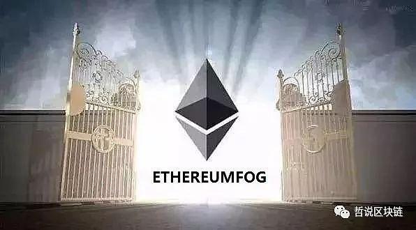 以太坊与雾计算的结合-EthereumFog(以太雾分叉)初识