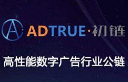Achain生态发展基金战略投资ADTrue初链!