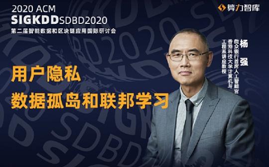 对话杨强教授:联邦学习不仅是技术 更是一个开源生态的建立|SDBD2020