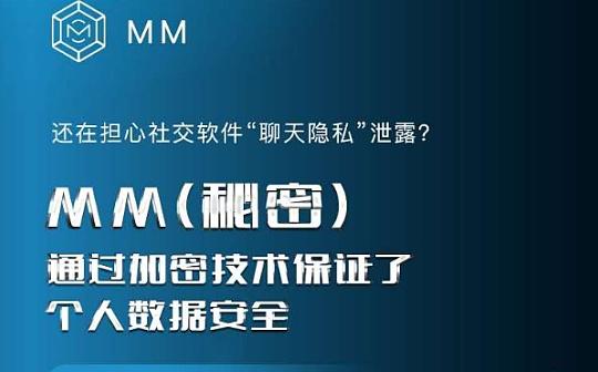 MM(秘密)助阵引力波第一届领导人共识大会重庆站完美落幕