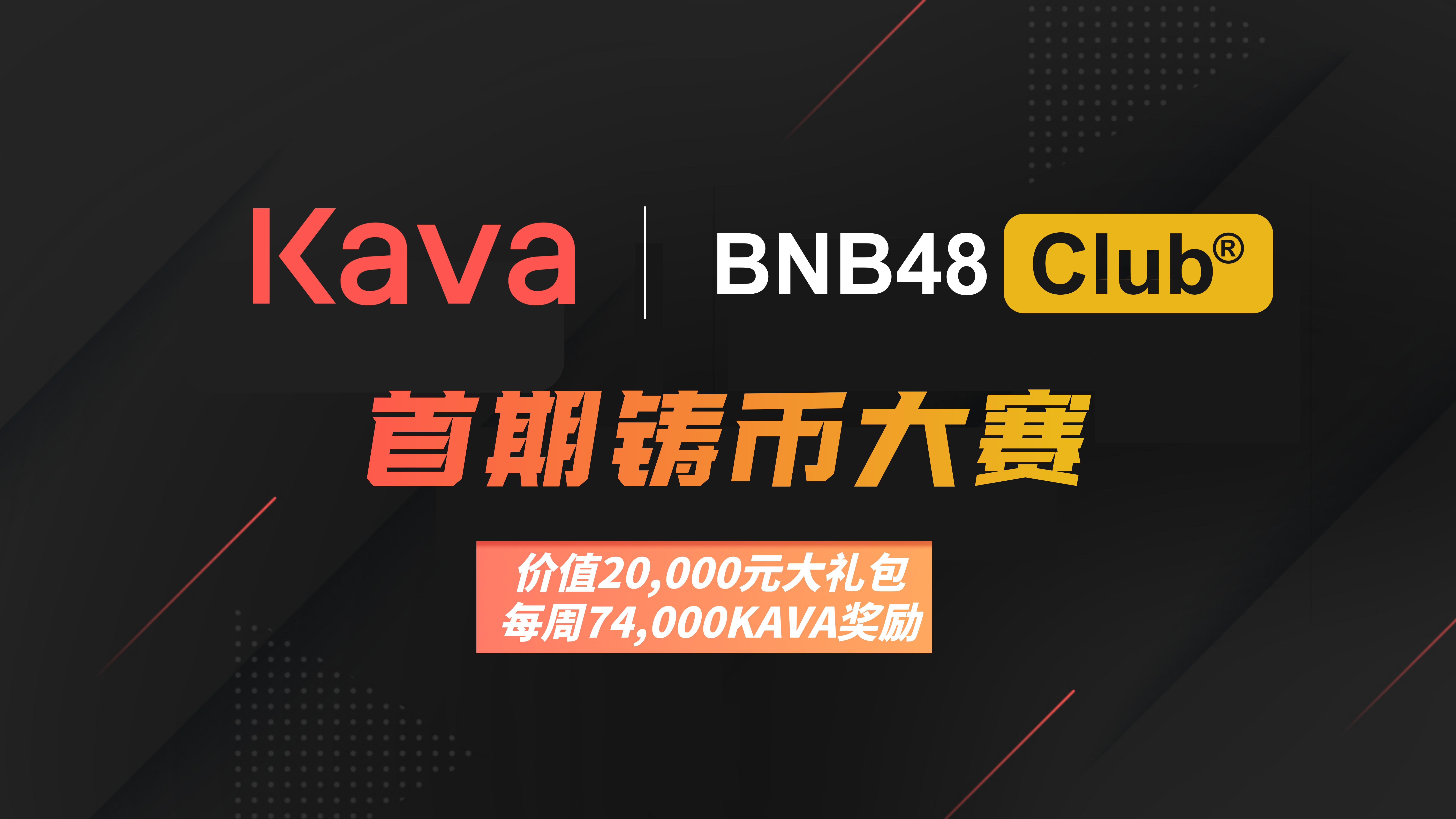 Kava & BNB48 Club 联合举办首期铸币大赛插图