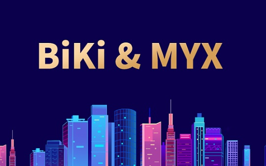 BiKi已上线MYX Network——具有去中心化自治组织特点的DeFi项目