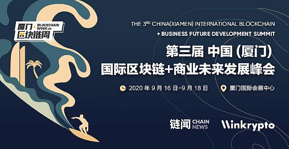 第三届中国(厦门)国际区块链+商业未来发展峰会插图