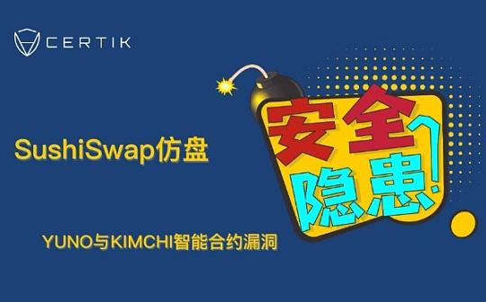 首发 | SushiSwap仿盘 YUNO与KIMCHI智能合约漏洞或存安全隐患