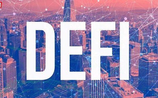 DeFi热潮之下的新趋势与投资风险 老韭菜还有机会吗?