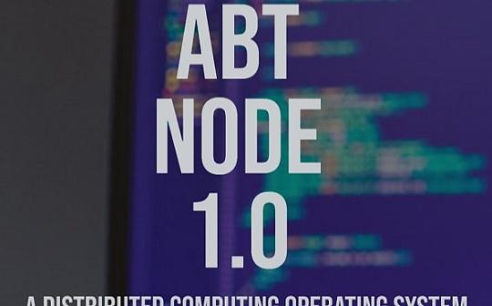 ABT 节点 1.0 发布:全新的 ArcBlock 开发平台-全新的 Web 3.0 操作系统