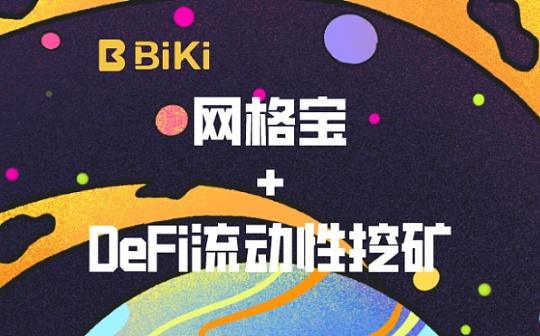BiKi网格宝首推DeFi流动性挖矿  多样性玩法用户收益质变