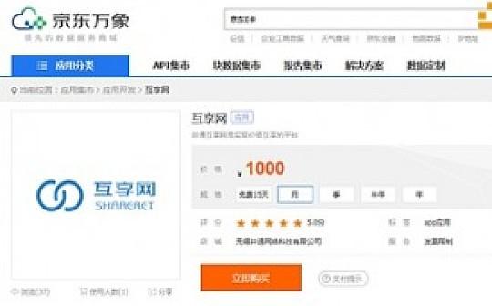 井通互享网应用正式上线京东万象 服务众多企业