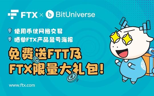 使用币优网格交易 晒单FTX产品盈亏海报 免费送FTT及FTX限量大礼包