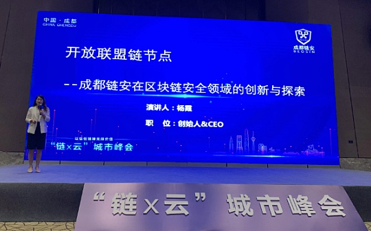 小链专访-成都链安CEO杨霞:区块链生态面临严峻的安全威胁 前期预防非常重要