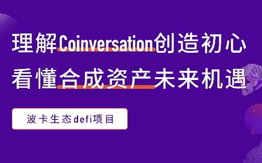 波卡生态项目Coinversation国内首次线上分享