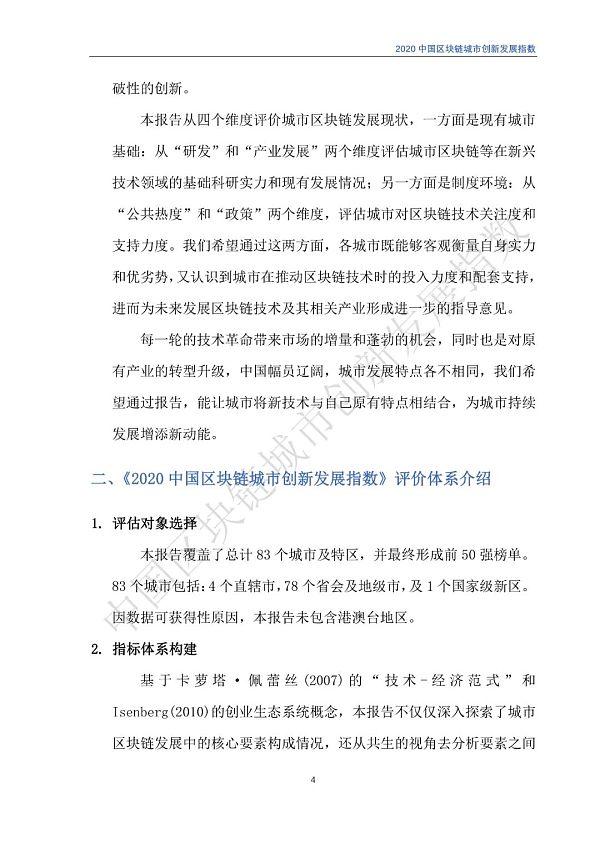 宁波仲裁委电子证据平台